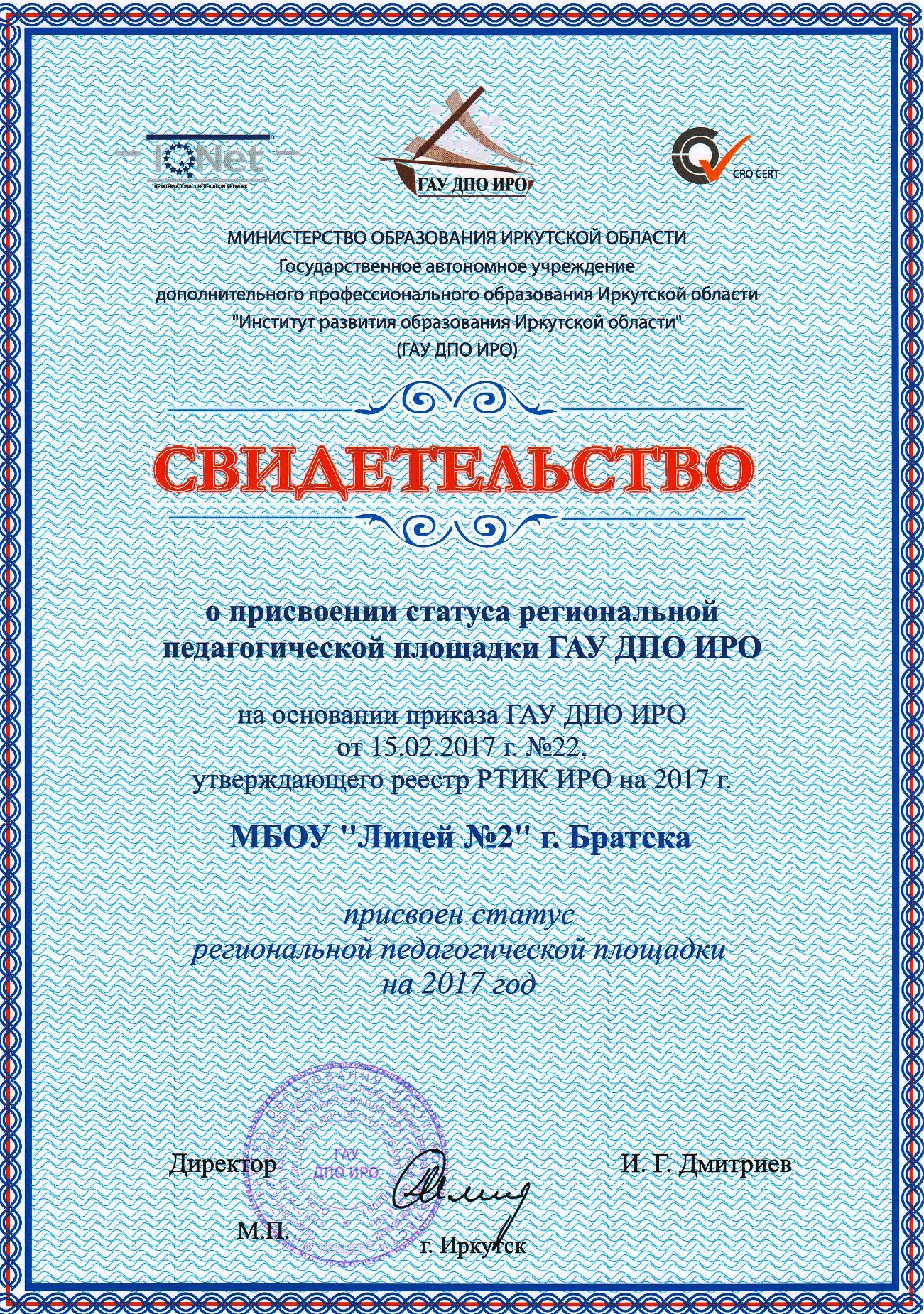Иро 38ру официальный сайт конкурсы